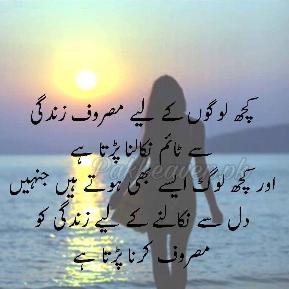 Wisdom · Urdu PoetryPoetry QuotesUrdu QuotesLife