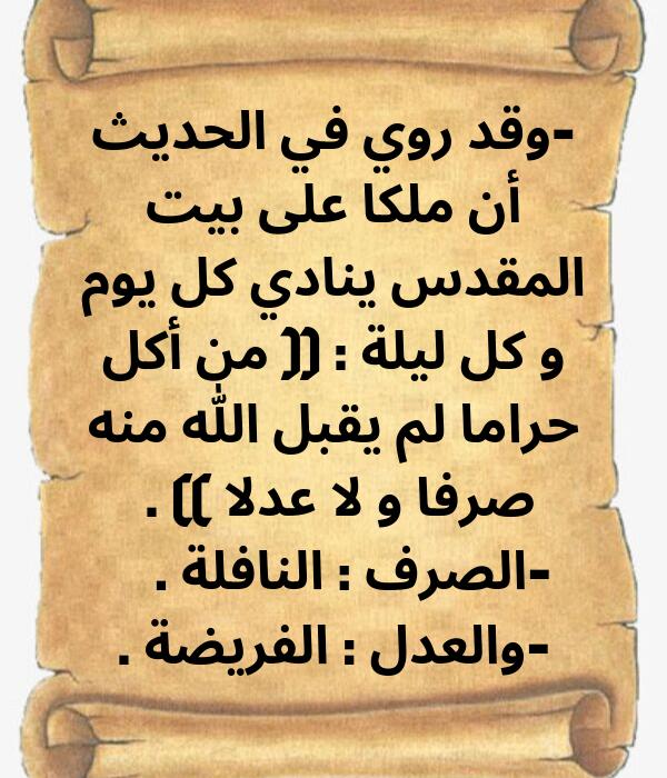 Pin By الدعوة إلى الله On أحديث نبوية شريفة عن أكل الحرام وتناوله على أي وجه كان Tattoo Quotes Quotes Lol