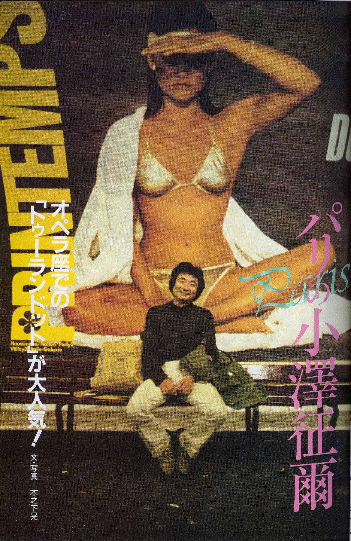 """""""Ozawa Seiji in Paris"""" from Weekly FM Magazine July 20, 1981"""