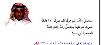 حل مادة رياضيات درس الضرب في عدد من رقمين فصل 5 صف رابع إبتدائي الفصل الدراسي الاول