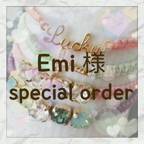 Emi様のスペシャルオーダーです。オーダー希望の方は『質問する』か『オーダーの相談をする』からお問い合わせくださいませm(__)m|ハンドメイド、手作り、手仕事品の通販・販売・購入ならCreema。