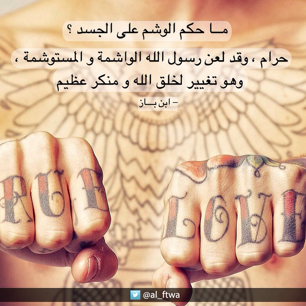 فتوى حكم الوشم على الجسم حرام لأن الرسول لعن الواشمة و المستوشمة Islam