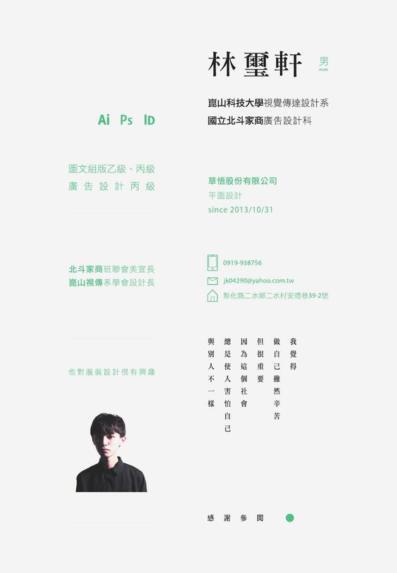 Resume 您好 歡迎參閱我的履歷:   简历   Pinterest   Layout design ...