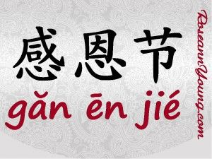 how to say work in chinese