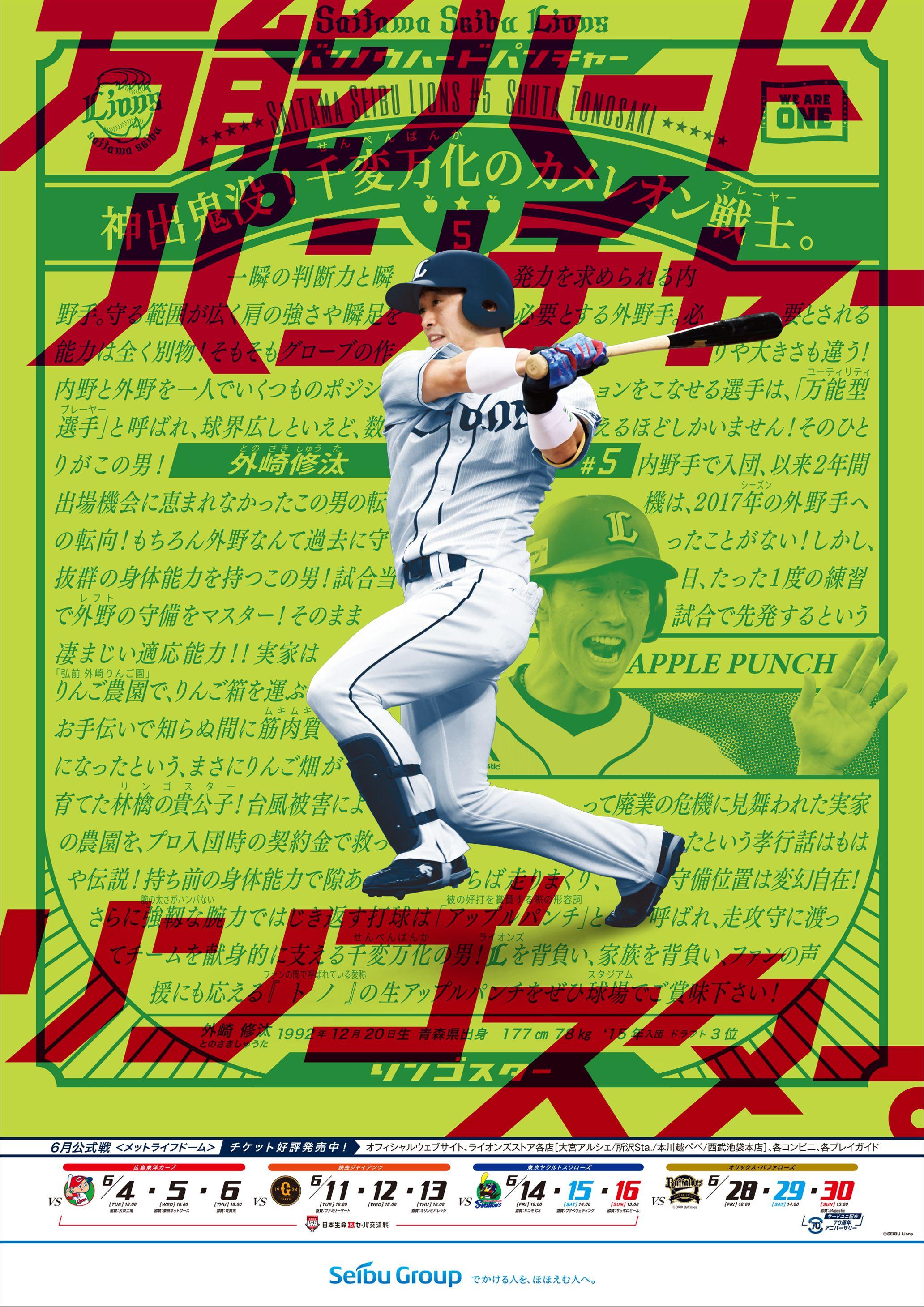 西武ライオンズ ポスター 2019 西武ライオンズ 埼玉西武ライオンズ ポスター
