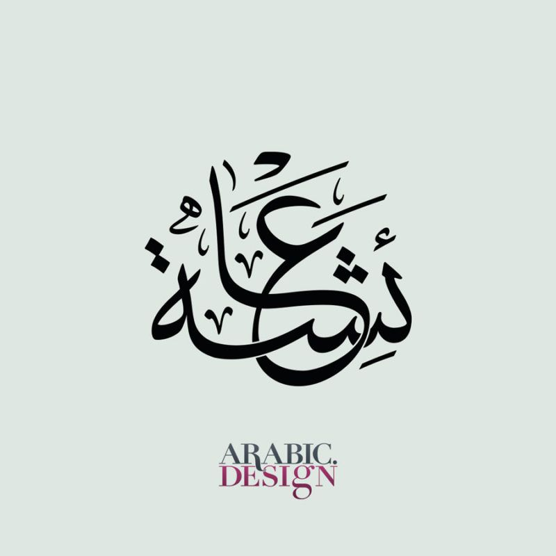 Arabic Name Design Request Arabic Design Request Logos Writting Calligraphy Name Arabic Calligraphy Design Arabic Calligraphy Art