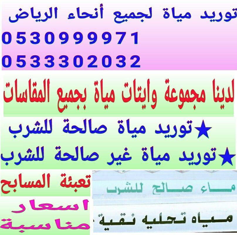 شيب مويه جنوب الرياض 0530999971 وايتات صهاريج مويه الرياض رقم وايت مياة شرب بالرياض شيب ماء غرب الرياض وايت مويه با Math Math Equations Periodic Table