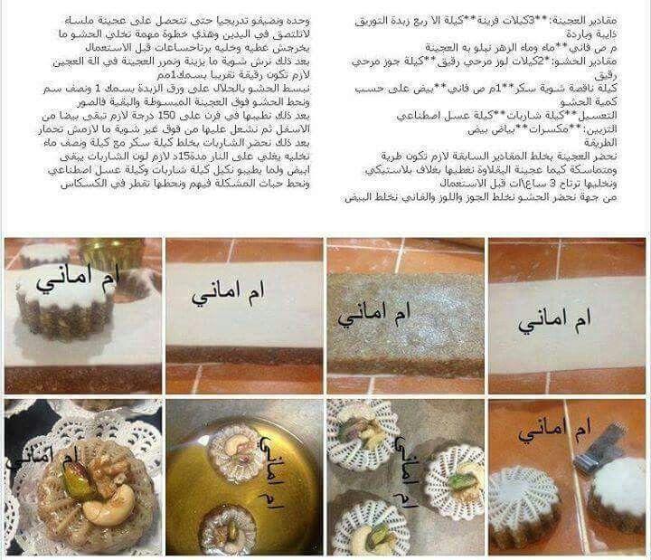 Recette Gateau Sec Oum Walid: Gateau Sec Algérien, Gateau Yaourt Et