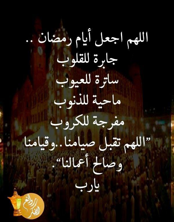 Desertrose Allahumma Aameen Ramadan Quotes Islamic Phrases Ramadan