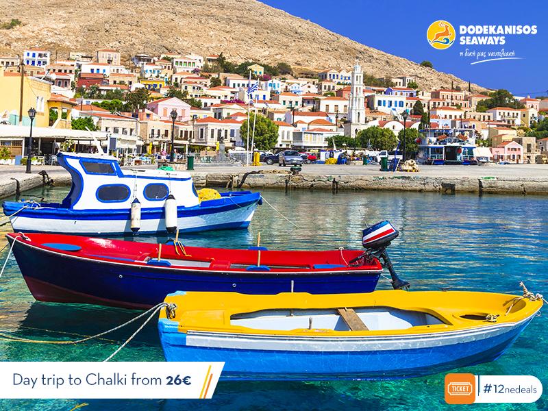 26€ μπορούν να σε φέρουν πιο κοντά στο να απολαύσεις το τέλειο καλοκαίρι! Κλείσε μια μονοήμερη εκδρομή και εξερεύνησε τη Χάλκη με τη Dodekanisos Seaways!Δείτε όλες τις προσφορές εδω:http://bit.ly/1Xjrv7s #12neDeals 26€ can go a long way towards enjoying the perfect summer! Book a day trip to Chalki with Dodekanisos Seaways!Book here:http://bit.ly/1Y3YVWr #12neDeals