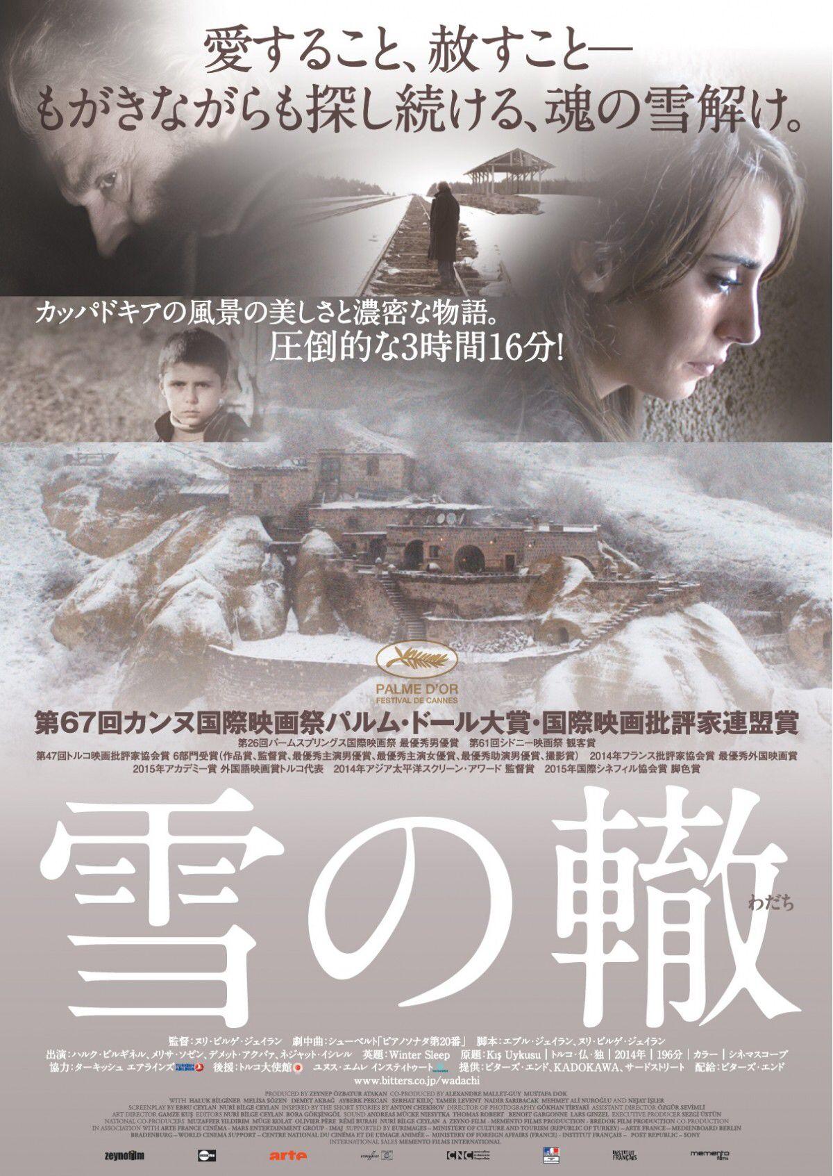 Kis Uykusu 雪の轍