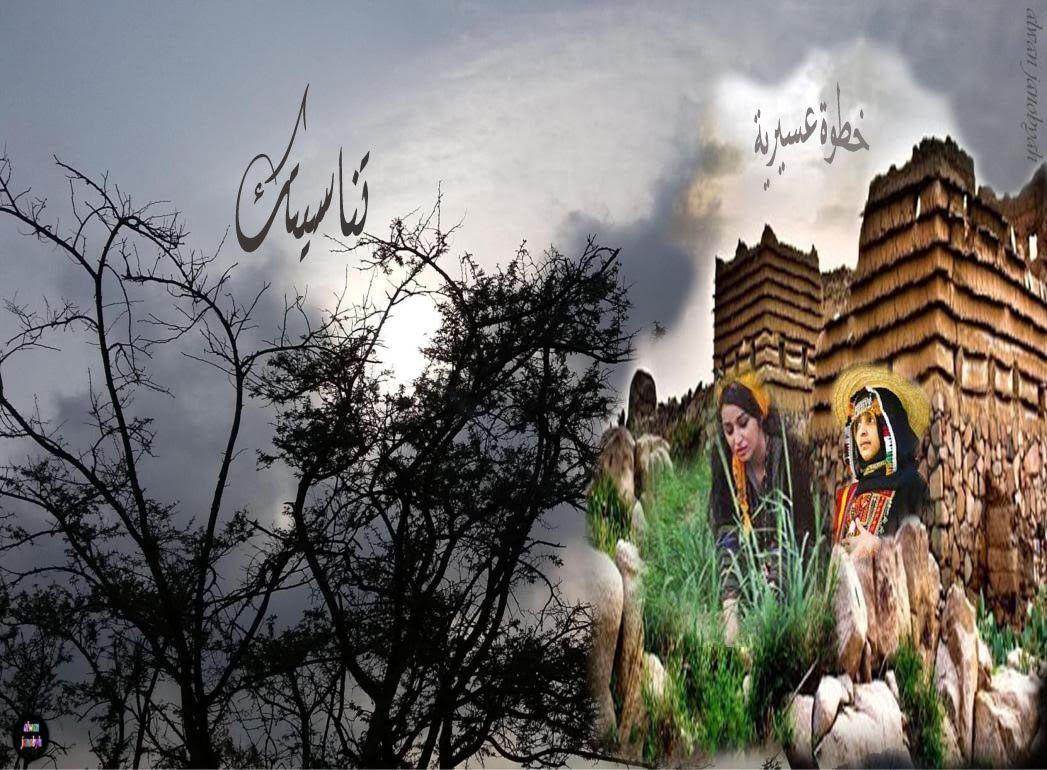 خطوة عسيرية تناسيتك فيصل محمد كلمات حسين عسيري Youtube Art Painting