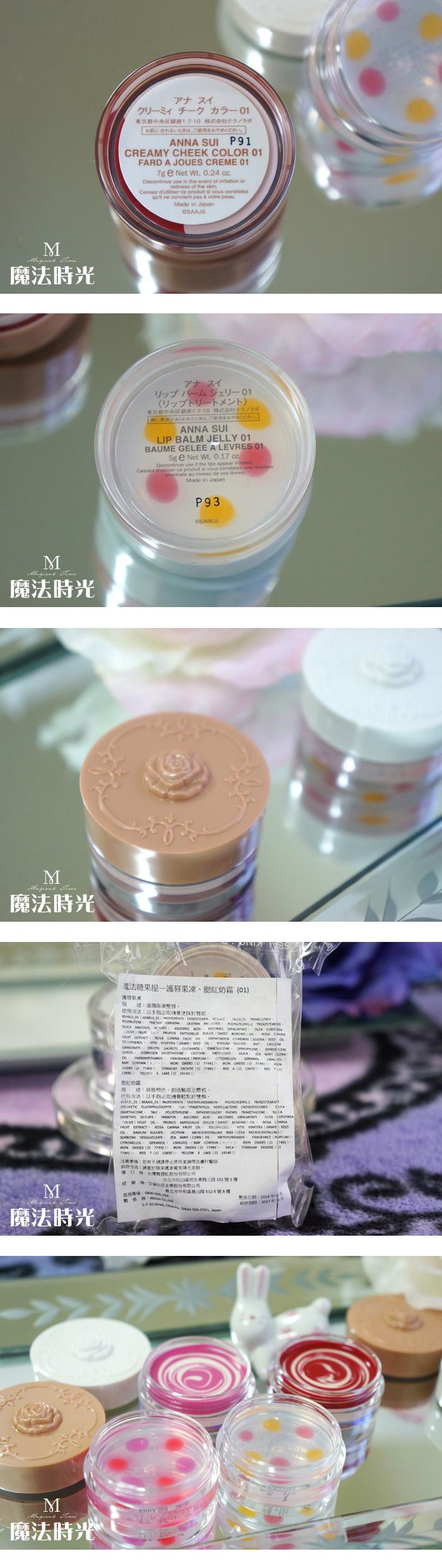 【∮魔法時光∮】ANNA SUI 安娜蘇 魔法糖果屋 護唇果凍+腮紅奶霜#01 整組一起賣