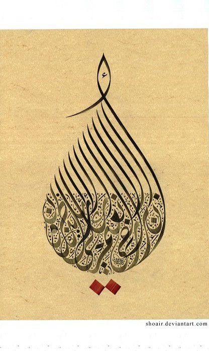 calligrapher Farouk Haddad 2 | Calligraphy, Calligraphy art, Islamic art  calligraphy