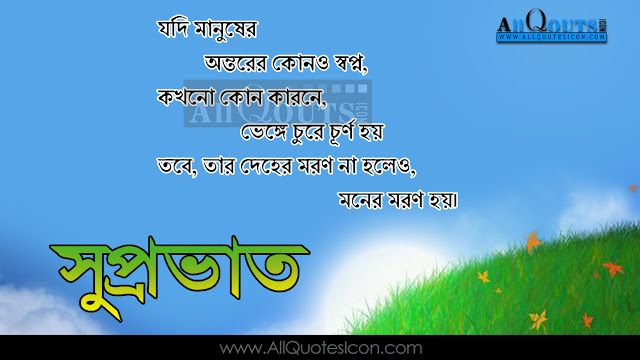 Bengali Good Morning Quotes Wshes Life Inspirational Thoughts
