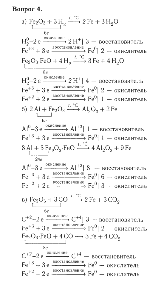 Готовые домашние задания по химии 2018 года