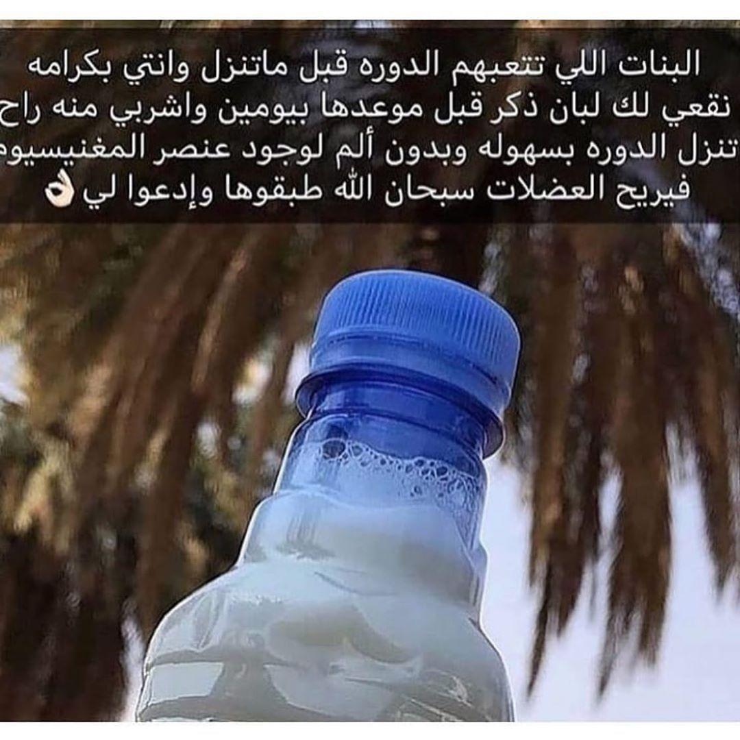 ضغتين على الصورة ربي يسعدكم الحساب بالرعايه خلطة أم عبد العزيز للتسمين عرض ب 89 علبة التسمين ار Powerade Bottle Gatorade Bottle Drink Bottles