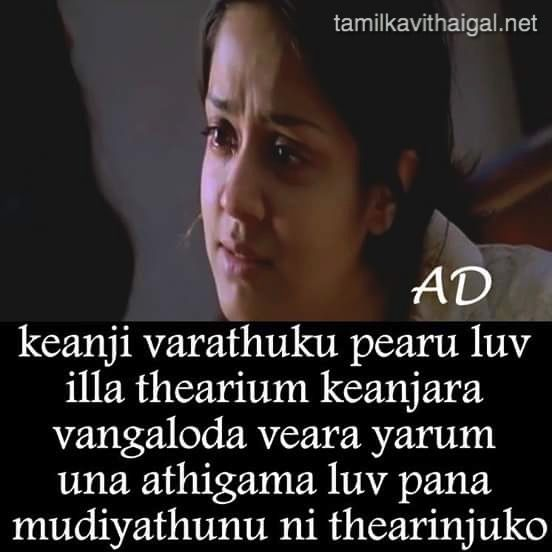 Tamil Kavithai Images Text