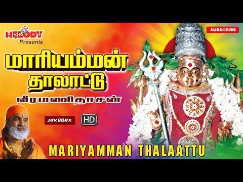 Maariamman Thalattu Amman Songs Tamil Devotional Songs Veeramanidasan Tamil God Songs Youtube Devotional Songs Devotions Songs