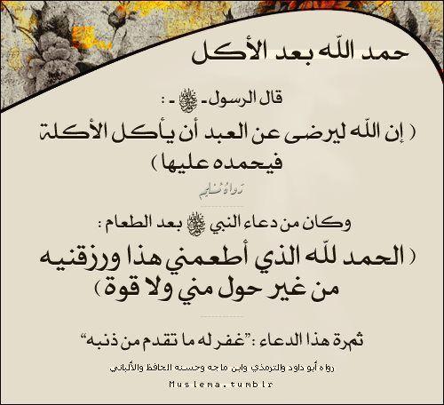 Pin By Nadia Adnine On Hadeet Thank God Islam Calligraphy