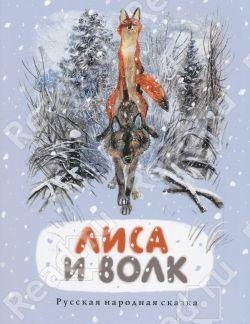 Лиса и волк | Иллюстрации лисы, Сказки, Иллюстрации