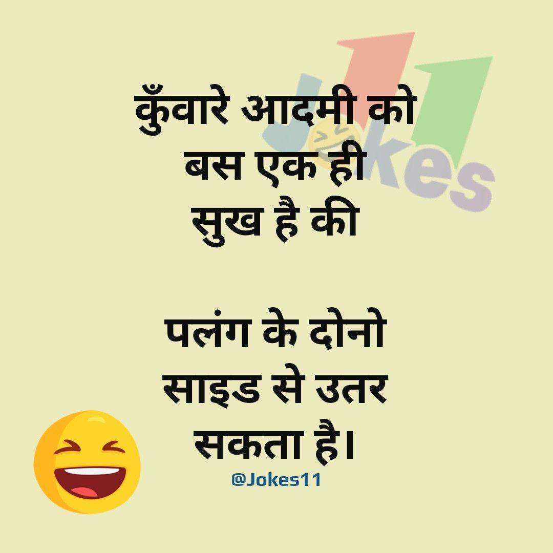 Hindi Jokes On Bachelor Funny Status Quotes Funny Status Quotes Funny Selfie Quotes Fun Quotes Funny