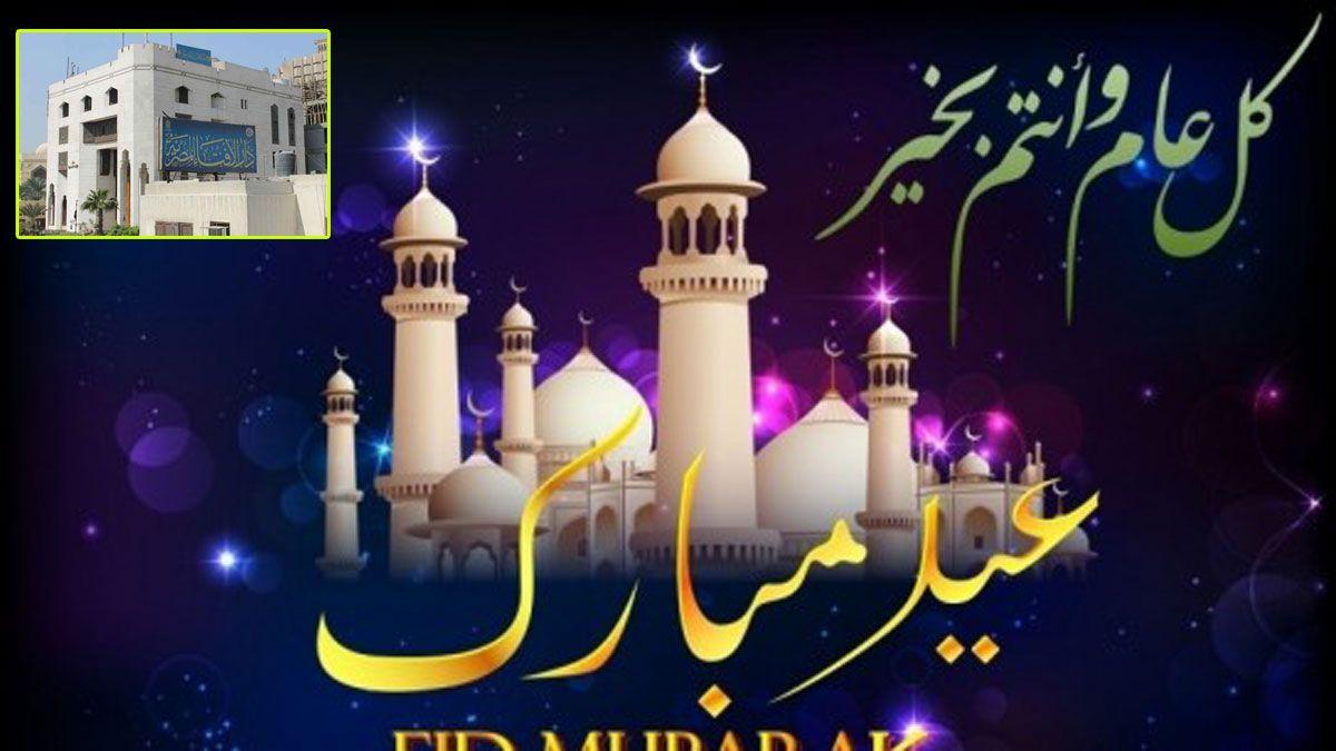 دار الافتاء الأحد أول ايام عيد الفطر المبارك Eid Mubarak Eid Al Fitr Eid