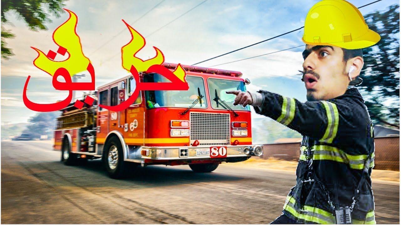 كيف تطفي الحريق اشتغلت رجل اطفاء و كثرت الحرائق