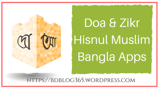 Free Download Hisnul Muslim Bangla APK Android Apps  Best