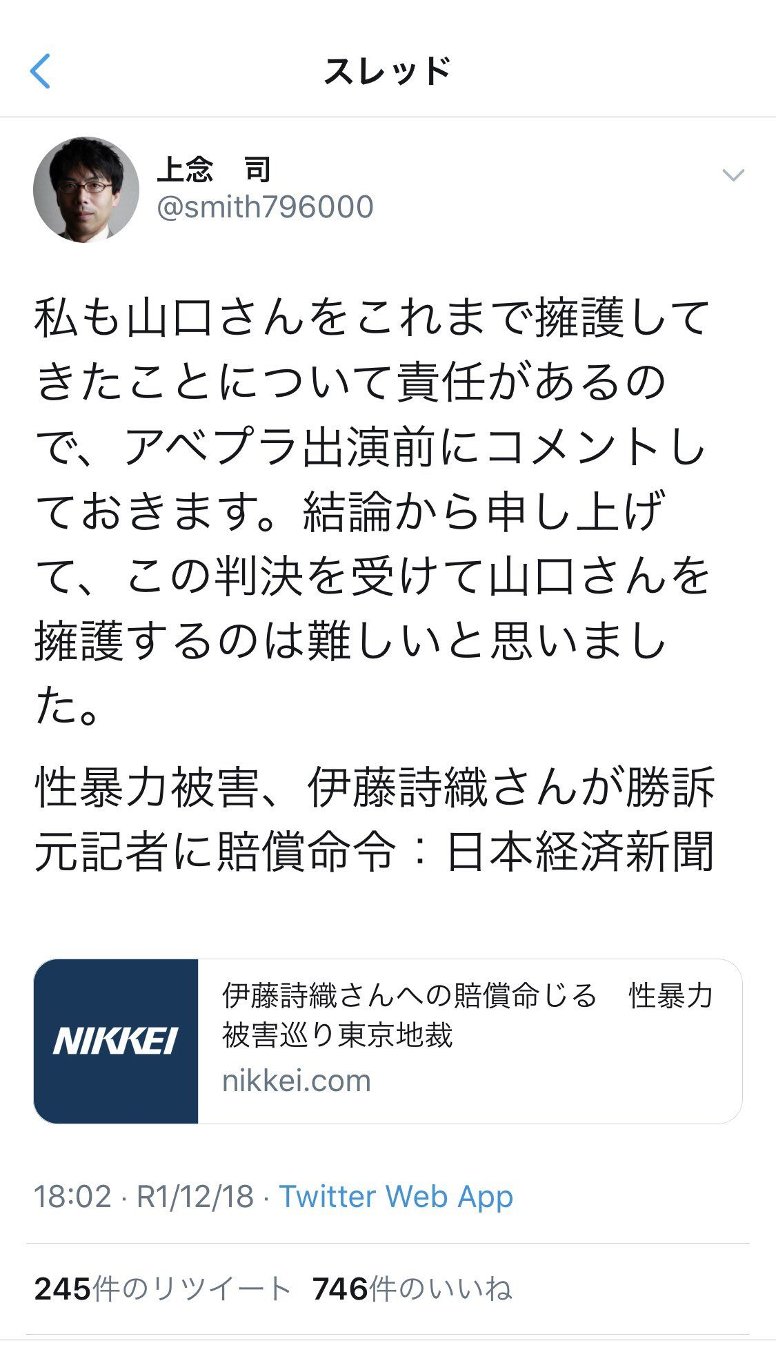 念 ツイッター 上 司 【上念司】銀行の嫌な思い出差別的な銀行なんてもういらない!