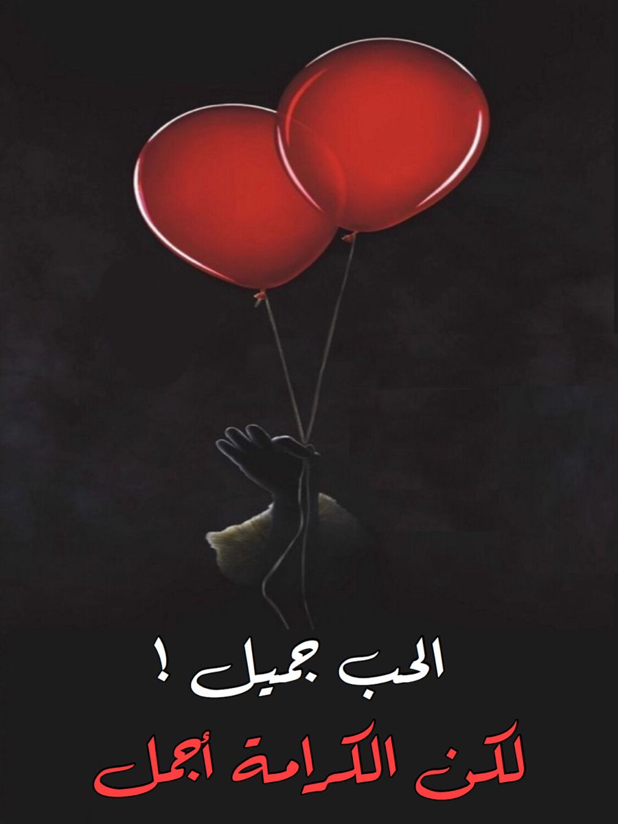 الكرامة Movie Posters Movies Poster