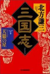 三国志 1~13巻