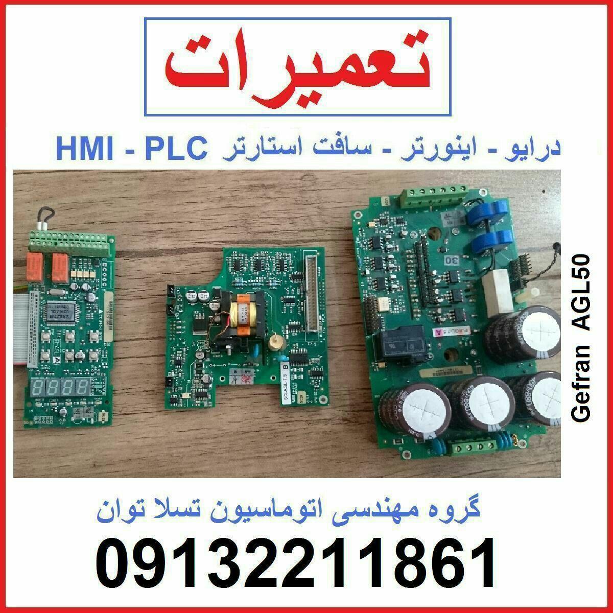مهندس محمدیان 09132211861 آموزش تعمیرات اینورتر و درایو آموزش