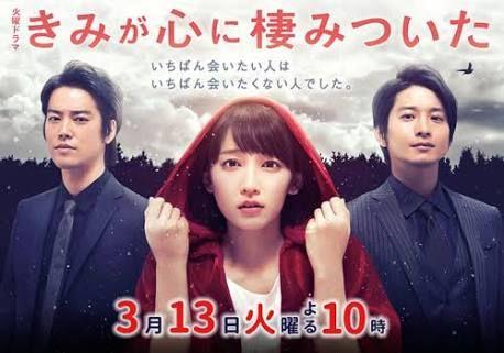 きみが心に棲みついた(2018)