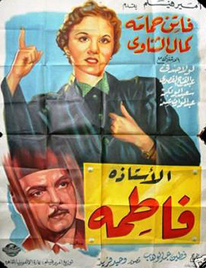 egyptian posters zontar of venus egyptian movie posters