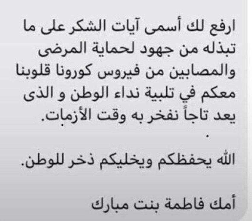 عبر Sms أم الإمارات توجه رسالة شكر للطبيبات والأطباء Math Calligraphy