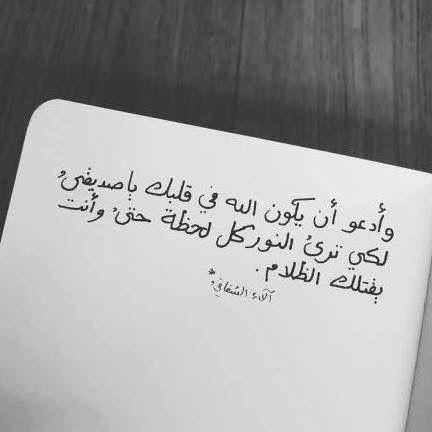 أدعو أن يكون الله في قلبك يا صديقتي Nana Quotes Funnny Quotes Photo Quotes