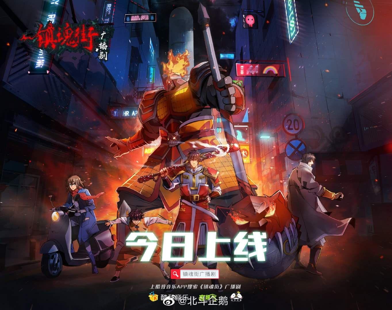 Calle Rakshasa Season 2 😃📷 in 2020 Seasons, Anime, Street
