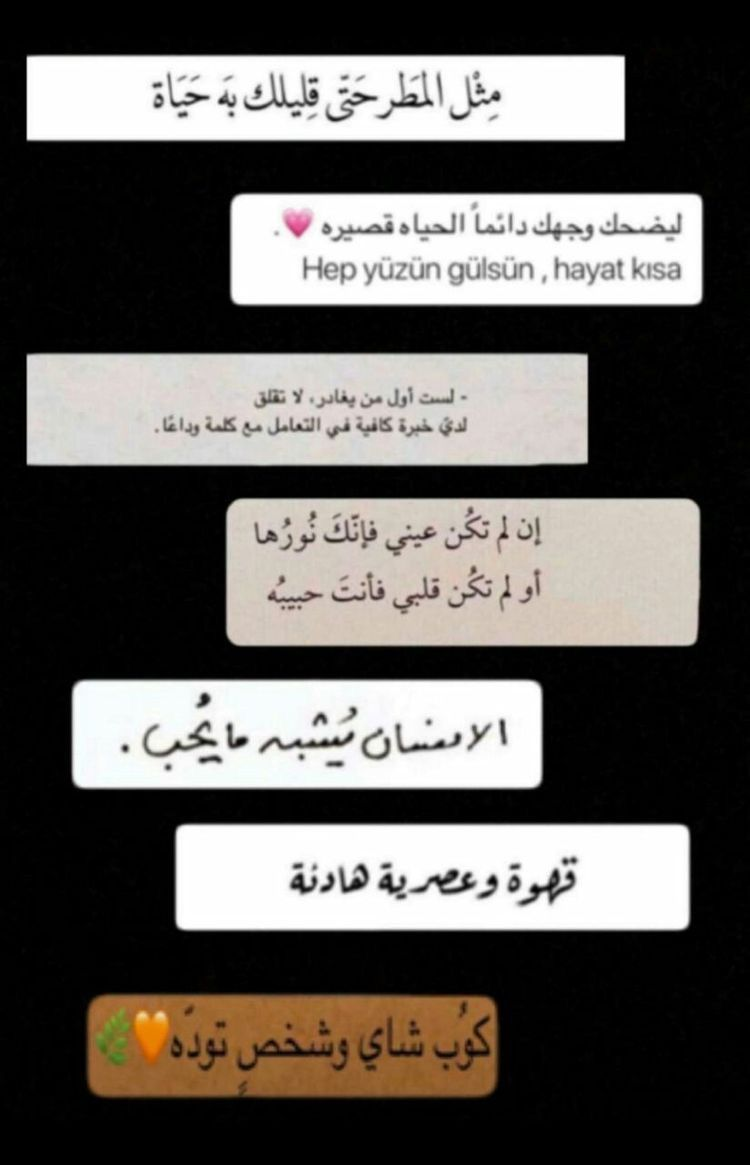 Pin By L88 On سناب شات Snap Chat Arabic Love Quotes Mood Quotes Queen Quotes