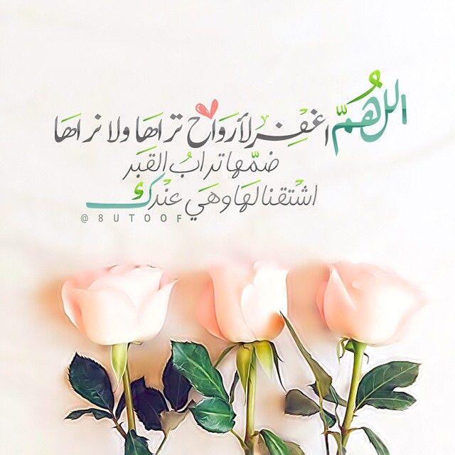 خالتي الحبيبة رحمه الله ومغفرته عليكم يا حبيبتي و جمعنا بك على خير Love U Mom Islamic Pictures Islamic Artwork