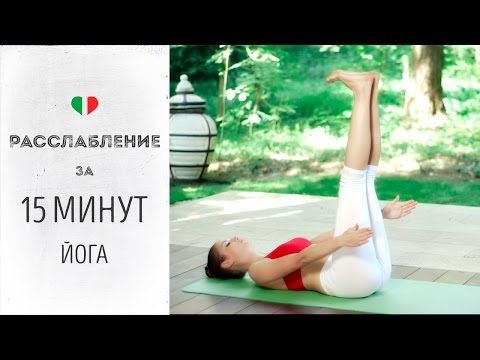 Unagrande YogaClub - YouTube (с изображениями) | Йога для ...