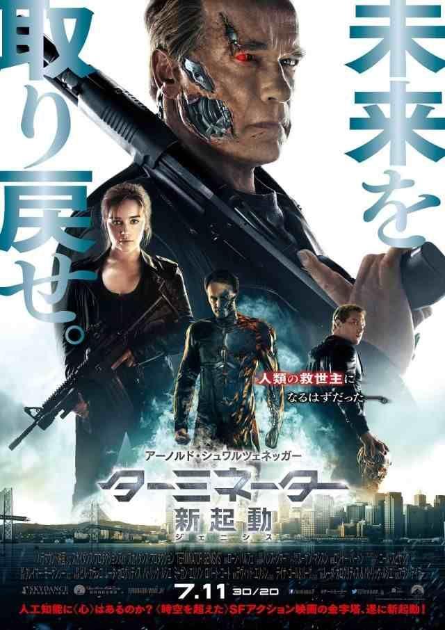 Terminator Exterminador Do Futuro Filmes Cartaz