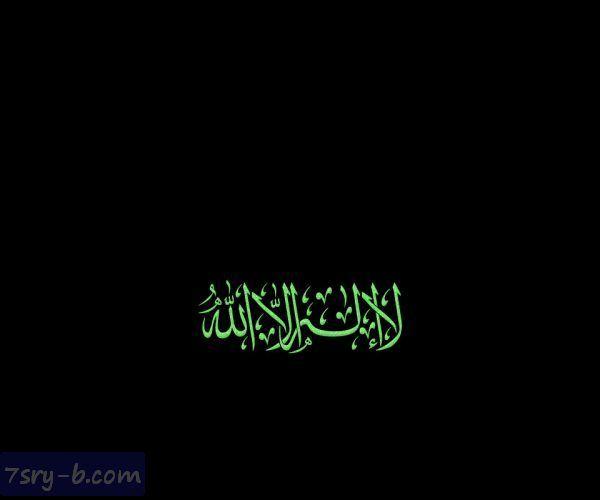 صور لا اله الا الله صور مكتوب عليها لا اله الا الله خلفيات دينية لا اله الا الله Neon Signs Allah Pictures