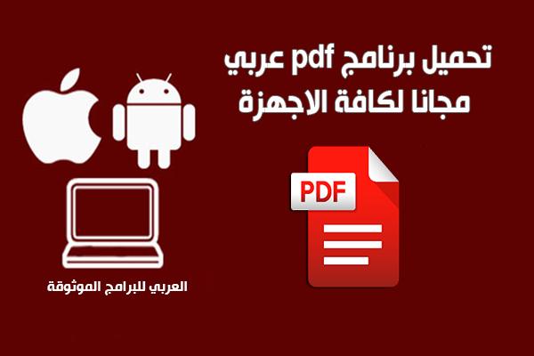 تحميل برنامج Pdf عربي مجانا تحميل برنامج Pdf للموبايل سامسونج برنامج بي دي اف للجوال 2021 Gaming Logos Readers Logos