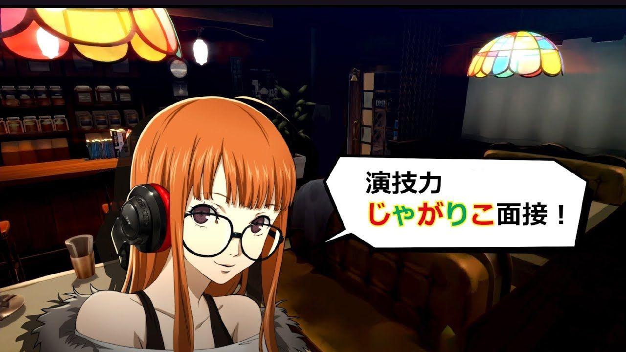 ペルソナ5 佐倉双葉「演技力じゃがりこ面接」にチャレンジ! Concept art, Anime, Youtube