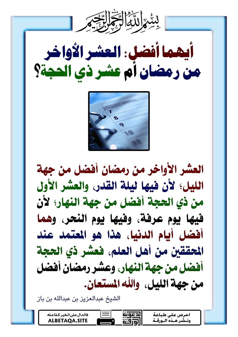 احرص على إعادة تمرير هذه البطاقة لإخوانك فالدال على الخير كفاعله Word Search Puzzle Words Islam
