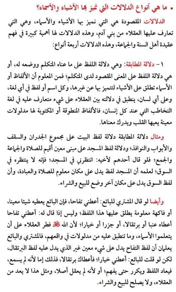 14 الباب الأول عقيدة أهل السنة و محمود عبد الرازق الرضواني Words Word Search Puzzle Math