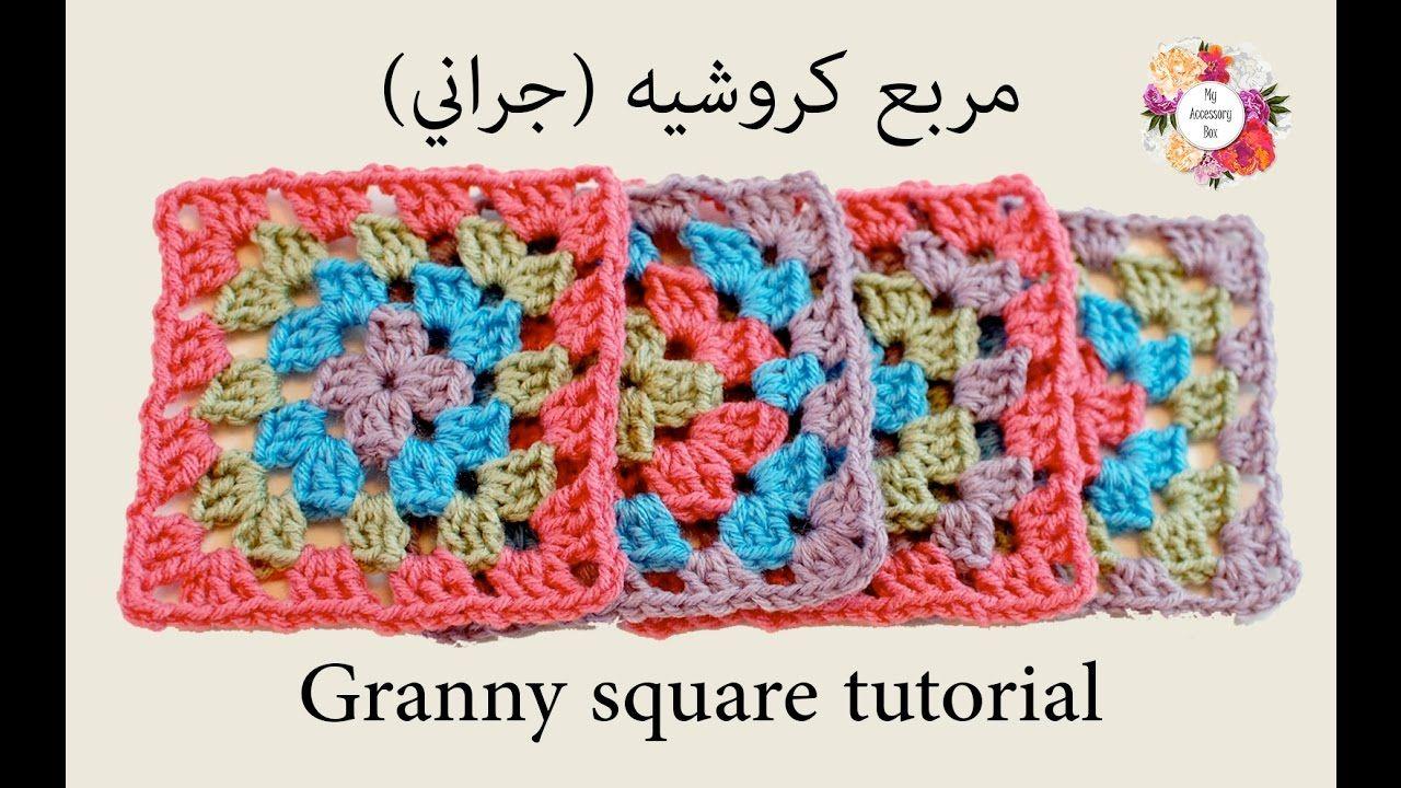 طريقة عمل مربع كروشيه جراني فيديو تفصيلي للمبتدئين Granny Square Crochet Granny Square Tutorial