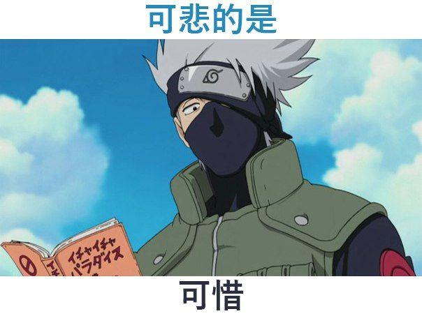 Naruto Kakashi Hatake