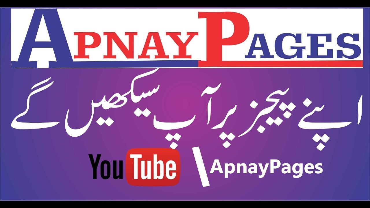 ApnayPages per ap seekhain gy Free Courses in Urdu and